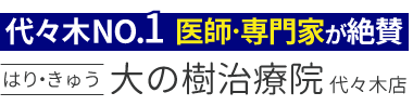 「はりきゅう大の樹治療院 代々木店」ロゴ
